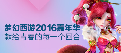 2016嘉年华