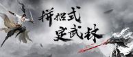 《三少爷的剑》手游预约震撼开启